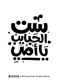 Arabic Typography by Jozoor, via Behance ماما امي