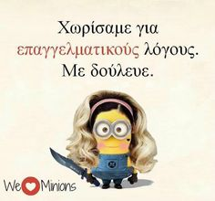 We love minions We Love Minions, Minion Meme, Best Quotes, Funny Quotes, We Broke Up, Funny Statuses, Marvels Agents Of Shield, Funny Phrases, Greek Quotes