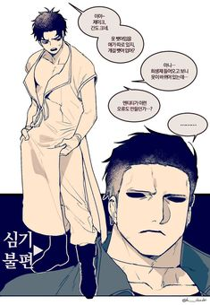 Michael Myers, Michael X, Scary Movie Characters, Scary Movies, Horror Movies, Jake Park, Horror Pictures, Hot Anime Boy, Horror Art