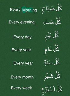 Arabic Verbs, Quran Arabic, Arabic Phrases, Arabic To English Translation, Learn English Words, Arabic Conversation, Arabic Alphabet For Kids, Spoken Arabic, Learn Arabic Online