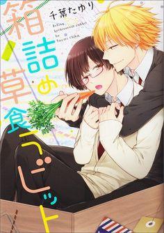 Amazon.co.jp: 箱詰め草食ラビット (B`s-LOVEY COMICS): 千葉 たゆり: 本