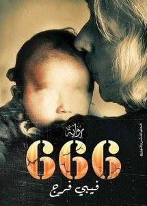 تحميل رواية 666 Pdf فيبي فرج Pdf Books Reading Arabic Books Chapter Books