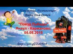 """#ПоездПобеды.  05.05.2015 - Янаул-Карманово"""