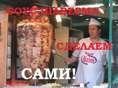 Соус для Шавермы или Шаурмы. Приготовим Дома! | Sauce for Shawarma or Shawarma - YouTube Yummy Appetizers, Appetizer Recipes, Meat, Chicken, Food, Drinks, Youtube, Beef, Drinking