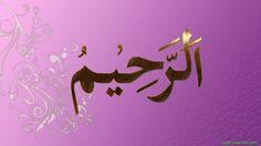 3- الرحيم