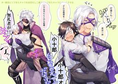 Embedded image Sengoku Basara, Date Masamune, Touken Ranbu, Death Note, Manga Art, Samurai, Anime, Hero, Cartoon