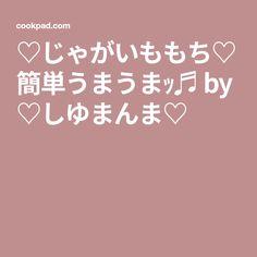 ♡じゃがいももち♡簡単うまうまッ♬ by ♡しゆまんま♡