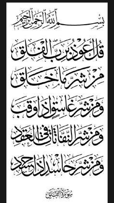 Arabic Calligraphy Design, Arabic Calligraphy Art, Arabic Art, Calligraphy Wallpaper, Calligraphy Tutorial, Allah Wallpaper, Islamic Wallpaper, Cadre Design, Islamic Art Pattern