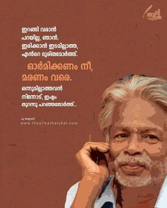 Literature Quotes, Writer Quotes, Life Thoughts, Deep Thoughts, Love Quotes In Malayalam, Happy Love Quotes, Well Said Quotes, Reality Quotes, Picture Quotes