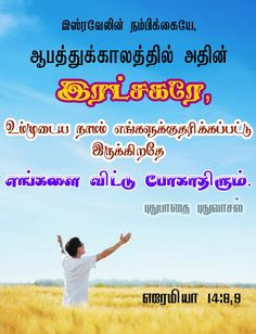 Bible Words In Tamil, Bible Words Images, Jesus Photo, Christian Quotes, Verses, Christianity Quotes, Scriptures, Lyrics, Poems