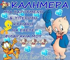 Kalimera kali kyriaki Smiley, Good Morning, Paracord, Beautiful, Bom Dia, Buen Dia, Bonjour, Smileys, Buongiorno