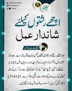 Quran Quotes Inspirational, Islamic Love Quotes, Muslim Quotes, Duaa Islam, Allah Islam, Islam Hadith, Islam Beliefs, Islamic Phrases, Islamic Messages