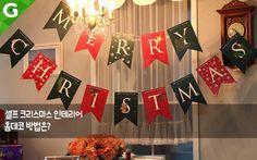 크리스마스 인테리어 - Google 검색
