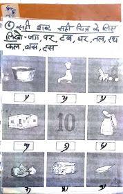Hindi Grammar Work Sheet Collection for Classes 5,6, 7  8: Matra Work Sheets for Classes 3, 4, 5 and 6 With SOLUTIONS/ANSWERS Consonant Blends Worksheets, Lkg Worksheets, Hindi Worksheets, 1st Grade Worksheets, Grammar Worksheets, Preschool Worksheets, Nursery Worksheets, Hindi Language Learning, Hindi Alphabet