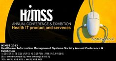 HIMSS 2013 Healthcare Information Management Systems Society Annual Conference & Exhibition 뉴올리언즈 의료정보관리 시스템학회 컨퍼런스/박람회
