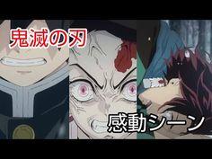 【鬼滅の刃】思わず涙・・1話感動シーンをまとめてみた。 - YouTube Youtube, Anime, Cartoon Movies, Anime Music, Animation, Anima And Animus