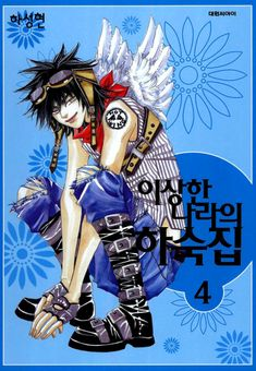 Boarding House, Shoujo, Wonderland, Joker, Comic Books, Comics, Fictional Characters, Art, Art Background