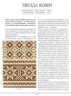 Schemes of mittens: 14 thousand images found in Yandex. Knitted Mittens Pattern, Knit Mittens, Mitten Gloves, Knitting Patterns, Knitting Charts, Fair Isle Chart, Crochet Skirts, Crochet Diagram, Cross Stitching