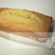 . 베이킹 : 치즈 파운드 케이크 만들기 .