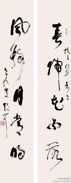"""林散之 草書 --- """"春歸花不落,風靜月常明"""""""