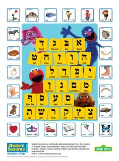 Hebrew Aleph-Bet Poster from Shalom Sesame