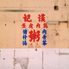 45 個讚,4 則留言 - Instagram 上的 GARY LIM(@grrrary):「 #Abandoned #Porridge #hawker #stall #Chinese #typography #calligraphy #old #school #signage #wall… 」