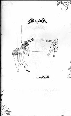 الحب هو .. احمد رجب ، مصطفي حسين .. كاركتير مصري .. Love Is ... Ahmed Ragab .. Mostafa Hussein .. Egyptian Caricature