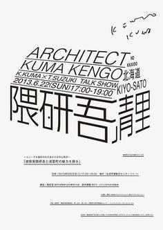 Japanese Poster: Kengo Kuma Talk show. Daigo Daikoku. 2013