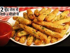 तेल की दो बूँद से सिर्फ 2 चीज़ो से बनाये क्रिस्पी एनर्जी भरा स्पेशल नाश्ता देखलोगो तो रोज बनाओगे - YouTube Indian Snacks, Indian Food Recipes, Vegetarian Recipes, Snack Recipes, Aloo Recipes, Potato Recipes, Suji Recipe, Potato Snacks, How To Make Potatoes