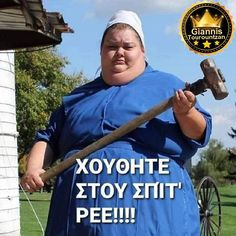 Funny Cartoons, Funny Jokes, Funny Greek Quotes, Big Cats Art, Picture Video, Comedy, Funny Pictures, Lol, Memes