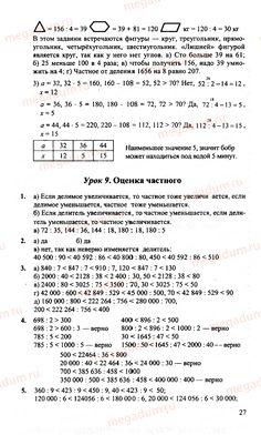 Страница 27 - Математика 4 класс Петерсон