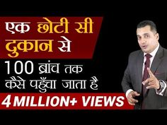 In This Video Dr Vivek Bindra talks about 5 ways through which you can get J curve in your business. He is explaining the Case study of Poojara Telecom, who . Daily Motivation, Case Study, Things That Bounce, Leadership, Business, Youtube, Training, Fitness Workouts, Gym