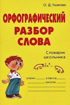 All Kids, Language, Education, School, Children, Young Children, Kids, Speech And Language, Schools