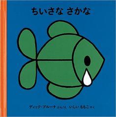 ちいさなさかな (子どもがはじめてであう絵本) : ディック・ブルーナ, いしい ももこ : 本 : Amazon