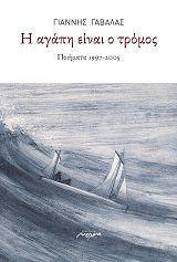 Η αγάπη είναι ο τρόμος Waves, Books, Outdoor, Outdoors, Libros, Book, Ocean Waves, Outdoor Games, Book Illustrations
