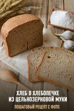 Хлеб из цельнозерновой муки в хлебопечке — рецепт с фото, шаг за шагом. Рецепт приготовления самого настоящего дрожжевого цельнозернового хлеба в хлебопечке (из цельносмолотой муки). В составе есть яйцо. #хлеб #домашнийхлеб #черныйхлеб #выпечка #рецепт #рецепты Bread Toast, Bread Recipes, Banana Bread, Recipies, Good Food, Food And Drink, Healthy Recipes, Baking, Desserts