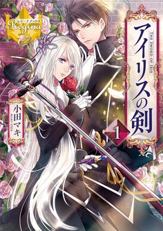 Manga Couple Name: The Sword of Iris Anime Cupples, Anime Love, Japanese Novels, Manga List, Manga Books, Manga Couple, Manga Covers, Manhwa Manga, Manga Characters