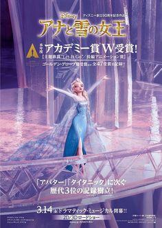 『アナと雪の女王』感想、古き良きを重んじながら新たな境地へ挑んだ意欲作、そして傑作![ネタバレなし] - Cinema A La Carte