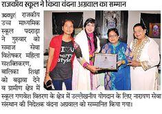 राजकीय स्कूल ने संस्थान निदेशक वन्दना अग्रवाल जी को शिक्षा के क्षेत्र में उल्लेखनीय सामाजिक योगदान करने पर सम्मानित किया।  www.narayanseva.org