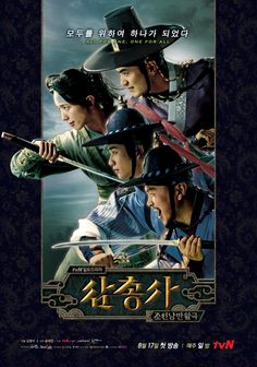 Official Poster & Two More Character Teasers Released for The Three Musketeers  Full promotion has begun as tvN releases the first official poster for The Three Musketeers, along with two more individual character teasers for the remaining two musketeers – Yang Dong Geun and Jung Hae In. The swashbuckling members are complete: Uri Musketeers are now All for One and One for All.