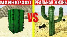 МАЙНКРАФТ ПРОТИВ РЕАЛЬНОЙ ЖИЗНИ 1 ! MINECRAFT VS REAL LIFE ! Мультик Майнкрафт
