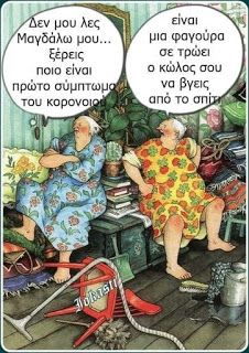 Haha Funny, Funny Jokes, Lol, Funny Greek Quotes, Beach Photography, Funny Moments, Horror Movies, Picture Video, Laughter