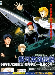 An ad for a Ginga Eiyuu Densetsu/Legend of the Galactic Heroes simulation game on Sega Saturn in the December 1996 issue of Newtype.