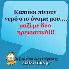 . Funny Greek Quotes, Funny Phrases, How To Be Likeable, Jokes Quotes, English Quotes, True Words, Just For Laughs, Laugh Out Loud, The Funny