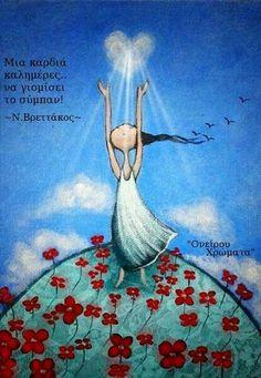 Greek Quotes, Good Morning, Buen Dia, Bonjour, Good Morning Wishes