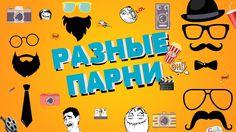 Разные парни-Алексей Миронов Видеоблог
