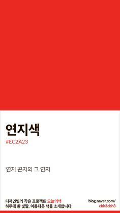 Color Trends, Color Combos, Korean Colors, Red Colour Palette, Red Orange Color, Colour Board, Color Swatches, Color Shades, Pantone Color