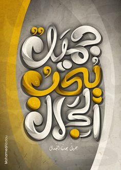 Gamil Yoheb El Gamal on Behance Arabic Calligraphy Design, Arabic Design, Arabic Calligraphy Art, Arabic Art, Caligraphy, Islamic Art Pattern, Pattern Art, Cheetah Drawing, Word Drawings