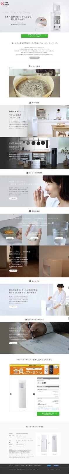 FRECIOUS slat【飲料・お酒関連】のLPデザイン。WEBデザイナーさん必見!ランディングページのデザイン参考に(シンプル系)
