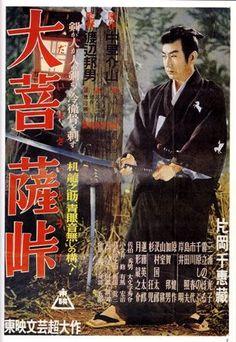 Graphic Illustration, Drama, Cinema, Japanese Style, Film, World, Drawings, Samurai, Artwork